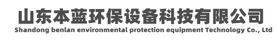 恶臭治理-山东永蓝环保设备工程有限公司